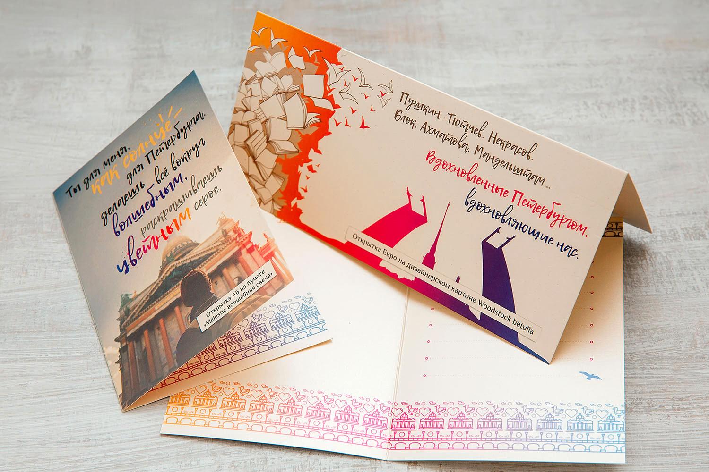 Праздником, спб полиграфия открытки